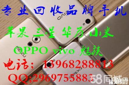坎墩上门回收手机【vivox9,x9s,OPPOr11,R9