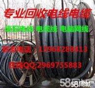 杭州湾新区回收公司淘汰废电缆,电线,回收工地淘汰废电缆线