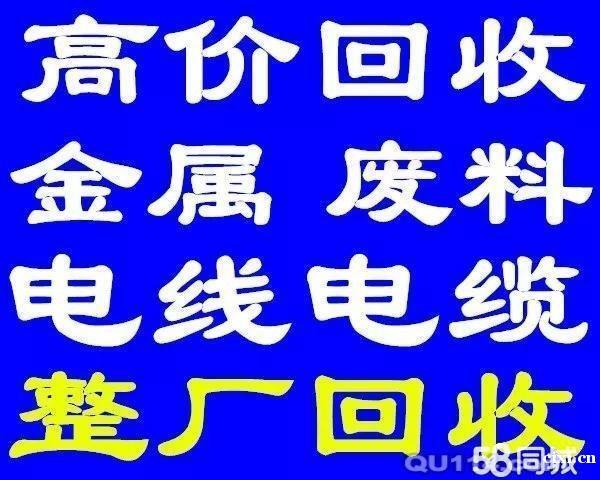 慈溪市高价回收公司电线,废电缆线,空调,电机。废铁,等