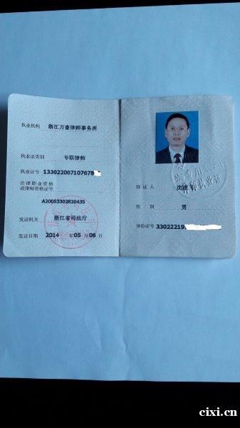 慈溪律师提供法律服务