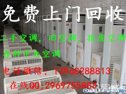 慈溪全市上门回收空调,免费拆卸。回收各种款式品牌空调
