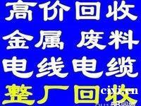 杭州湾新区高价回收铜铝不锈钢电线电缆等各种公司厂房废旧物资