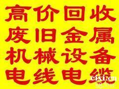 慈溪杭州湾新区高价回收废铜,铝,线路板,电线,电缆,电机,废