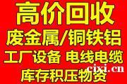 慈溪废电缆回收、新浦回收电缆线,胜山回收公司电线电缆。