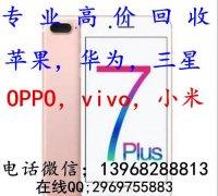 浒山上门回收二手iPhone X,华为手机,美图t8,t8s