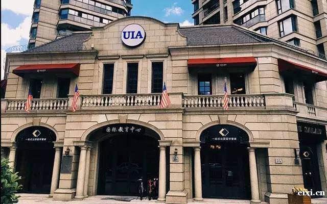 UIA国际教育中心招市场助理