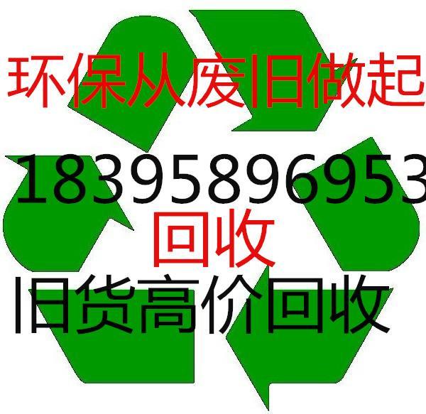 慈溪长河工业区上门回收公司淘汰二手空调电脑回收