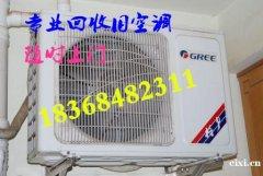 新浦二手空调回收、观城旧空调回收、慈溪市及周边空调回收