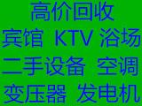 杭州湾酒店空调设备回收宾馆设备空调电脑回收