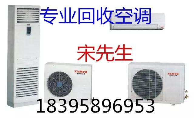 慈溪白沙街道二手空调电脑回收白沙街道二手空调电器回收