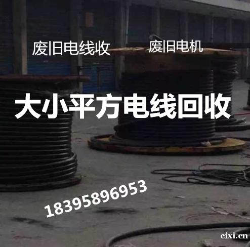 慈溪市回收电缆线,慈溪高价回收各种废旧电线电缆
