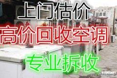 慈溪市二手空调回收品牌空调杂牌空调都上门回收