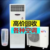 高价回收空调及各类家电挂壁式、柜机、吸顶中央空调