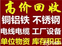 杭州湾新区高价回收工地废电缆线,电线,废旧金属