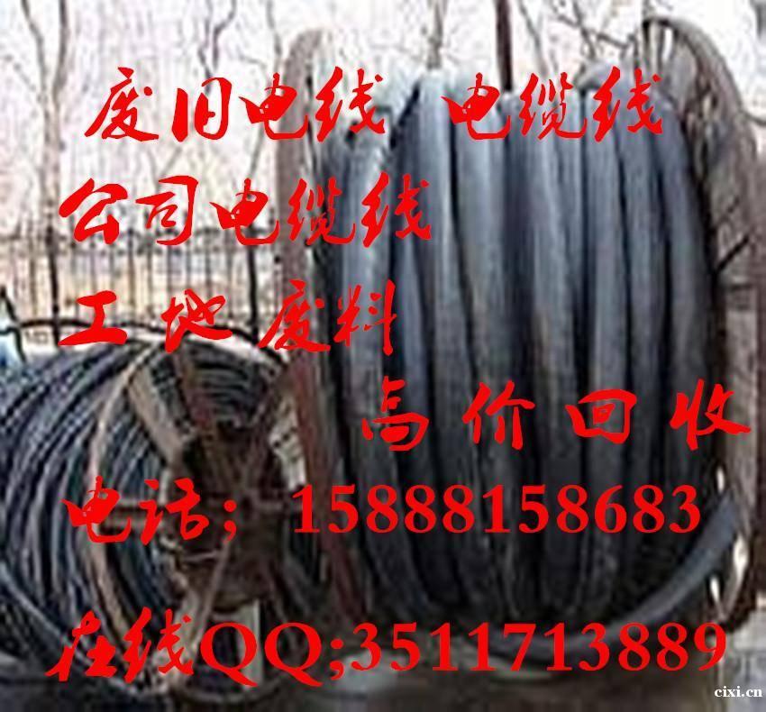 龙山回收废旧电缆线, 工地废料,报废电缆