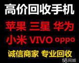 慈溪市回收苹果XSmax,xs xR华为,vivo,OPPO