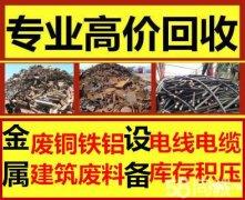 宁波杭州湾新区大量回收公司单位厂房废旧物资设备金属电缆等