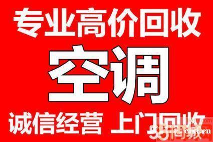 杭州湾新区回收旧空调,中央空调吸顶机回收,风管机