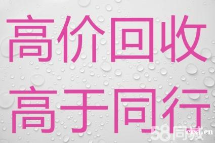 慈溪市回收二手空调,电视机洗衣机,二手家具等