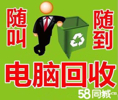 慈溪市二手高端电脑回收慈溪市回收笔记本慈溪市平板电脑回收