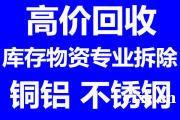 杭州湾新区回收废旧电缆线废旧设备,工厂铜铁铝下脚料回收