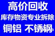 杭州湾回收废旧电缆线,回收空调,废旧铜铁铝
