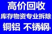 杭州湾回收废旧电缆线,回收空调,废旧铜铁铝