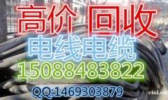 杭州湾电缆回收 -各类型号电缆报价-互惠互利