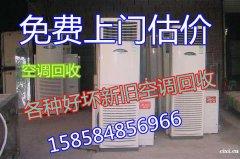 坎墩街道空调回收坎墩空调回收——欢迎你的来电咨询价格