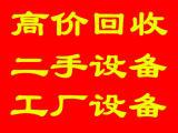 杭州湾二手工地废旧电缆线回收杭州湾公司二手机械设备回收