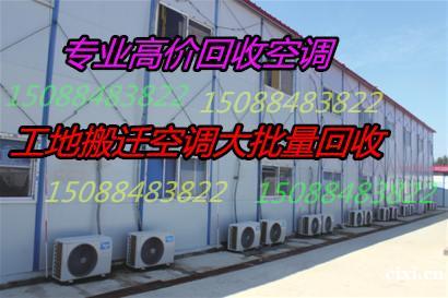 龙山镇二手空调回收龙山镇二手新旧空调回收