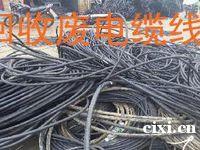 横河镇回收电缆线、各种品牌电缆线电线回收,大小都收