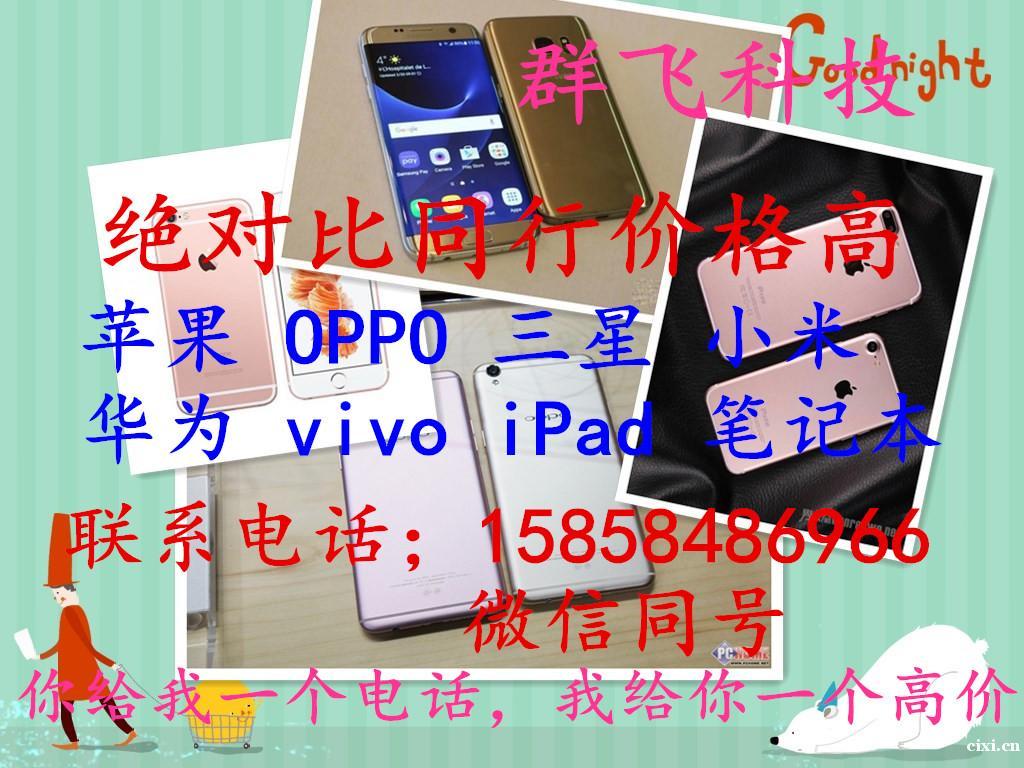 观城回收手机,观海卫苹果手机,华为,vivoOPP