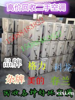 观海卫二手空调回收掌起回收各种旧空调,附海空调回收