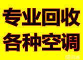 杭州湾新区旧空调回收,杭州湾回收二手空调,世纪城回收各种空调