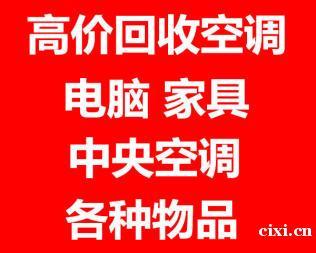 杭州湾二手空调回收电话 慈溪回收空调价格