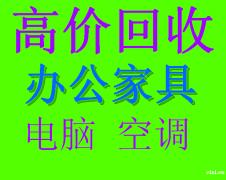 杭州湾新区哪里有回收办公家具,电脑,空调的?