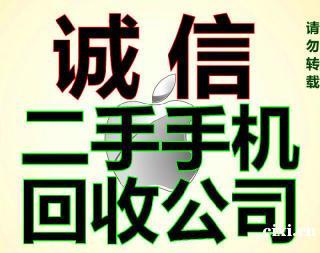 杭州湾手机回收杭州湾上门回收手机回收苹果等