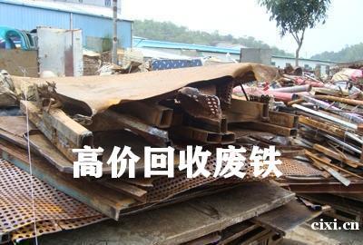 慈溪市废铁回收工厂废铁回收慈溪(信誉保证)