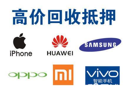 宁波手机回收上门回收手机宁波市回收手机