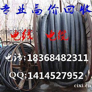 慈溪市二手电缆线回收、观城废电缆线回收