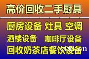 浒山二手空调回收慈溪酒店宾馆浴场酒吧火锅店设备回收