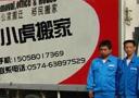 慈溪杭州湾搬家公司