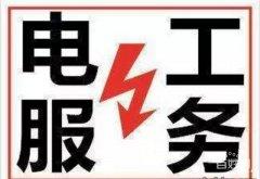 慈溪电工师付电路维修安装